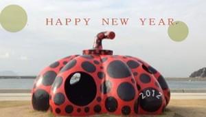 2012年よろしくです